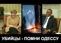 Барак Обама и Ангела Меркель - убийцы