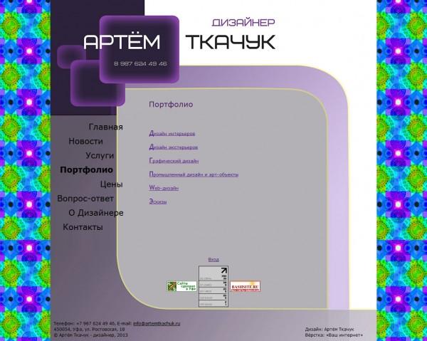 www.artemtkachuk.ru