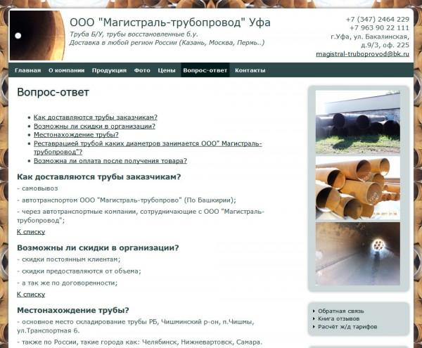 www.truba-bu-ufa.ru